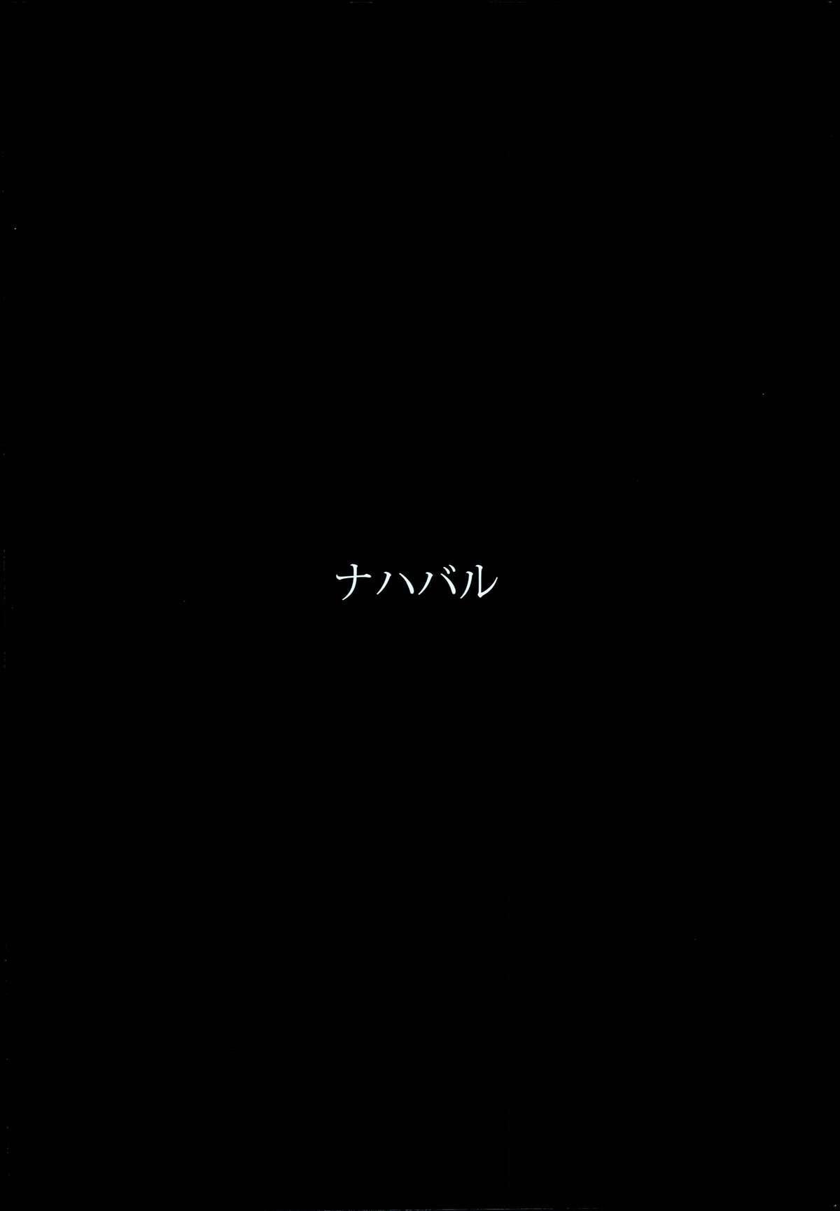 Shinkai 23