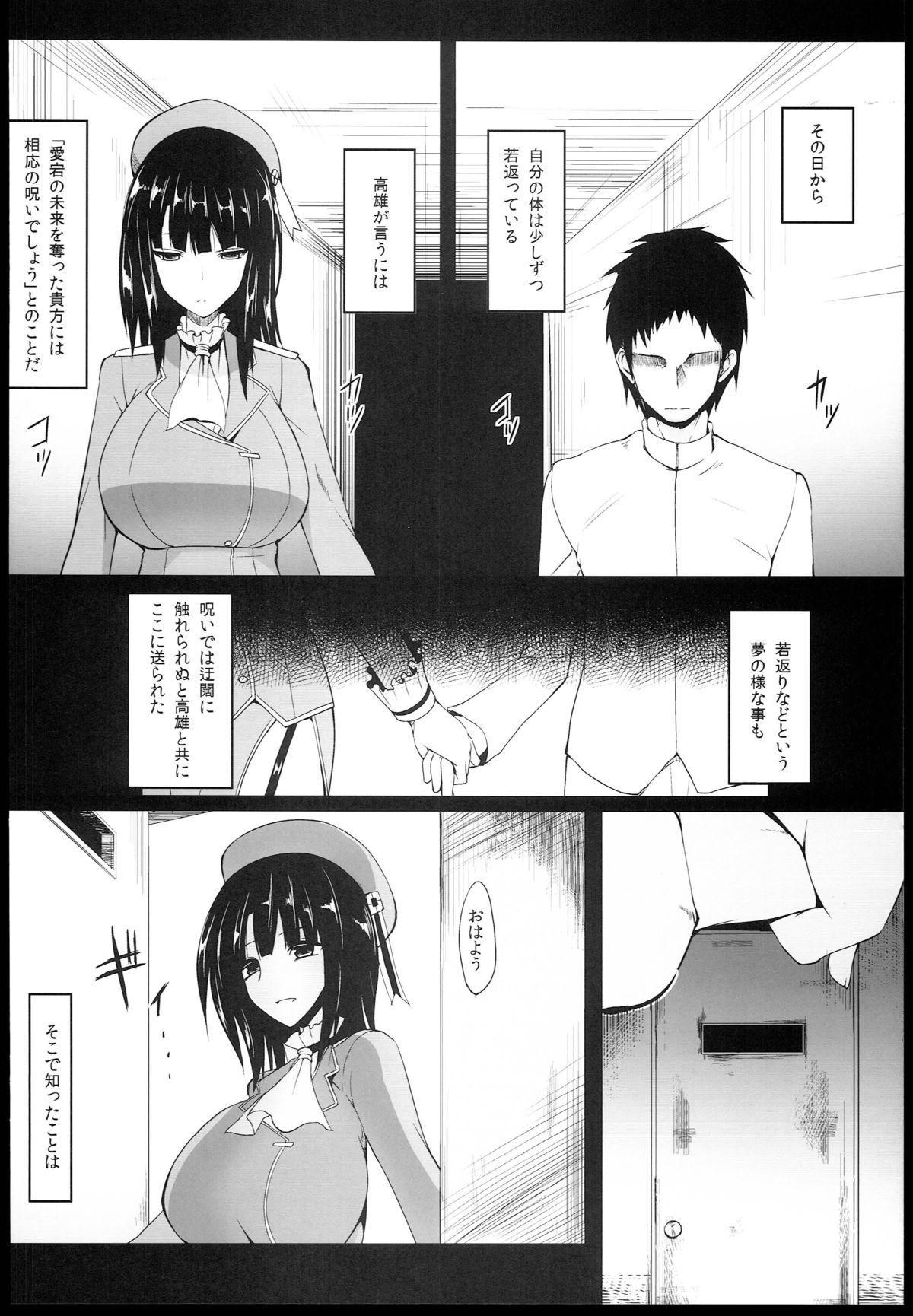 Shinkai 5