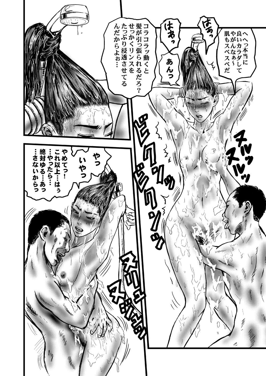 Occult Ojousama no Jubaku 9