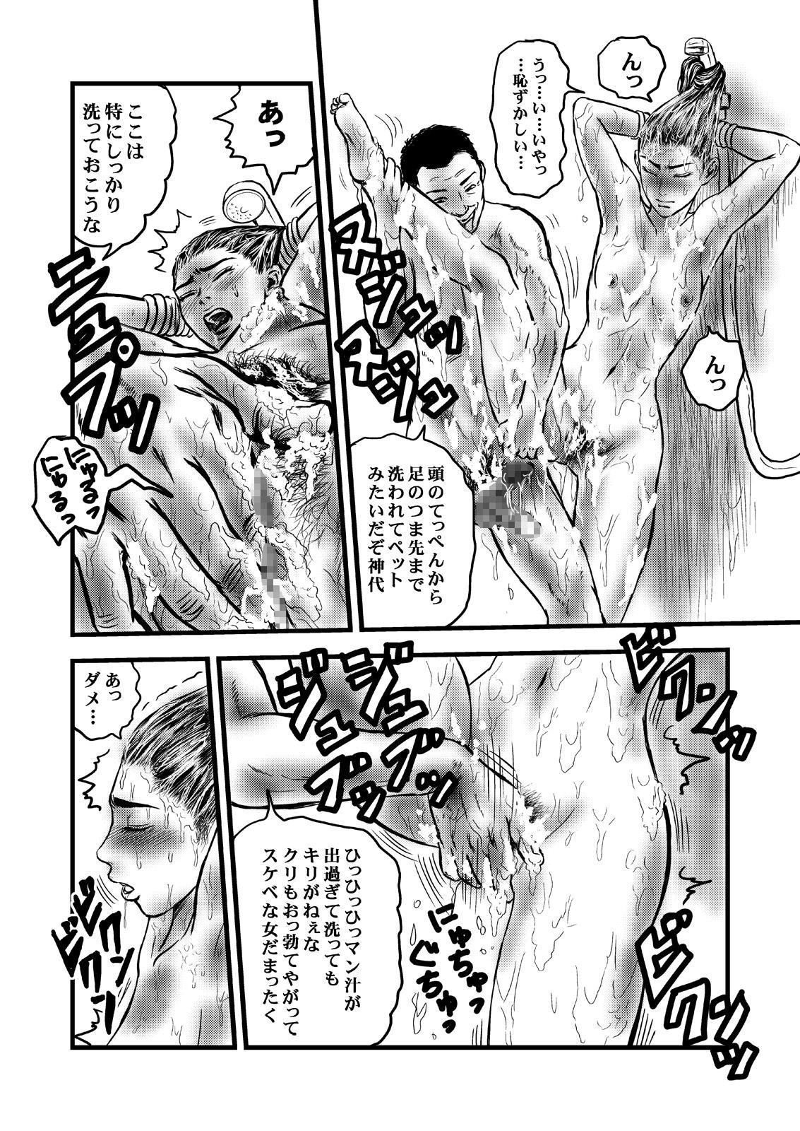 Occult Ojousama no Jubaku 11
