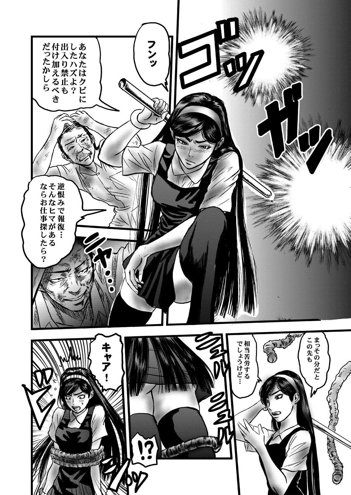 Occult Ojousama no Jubaku 1