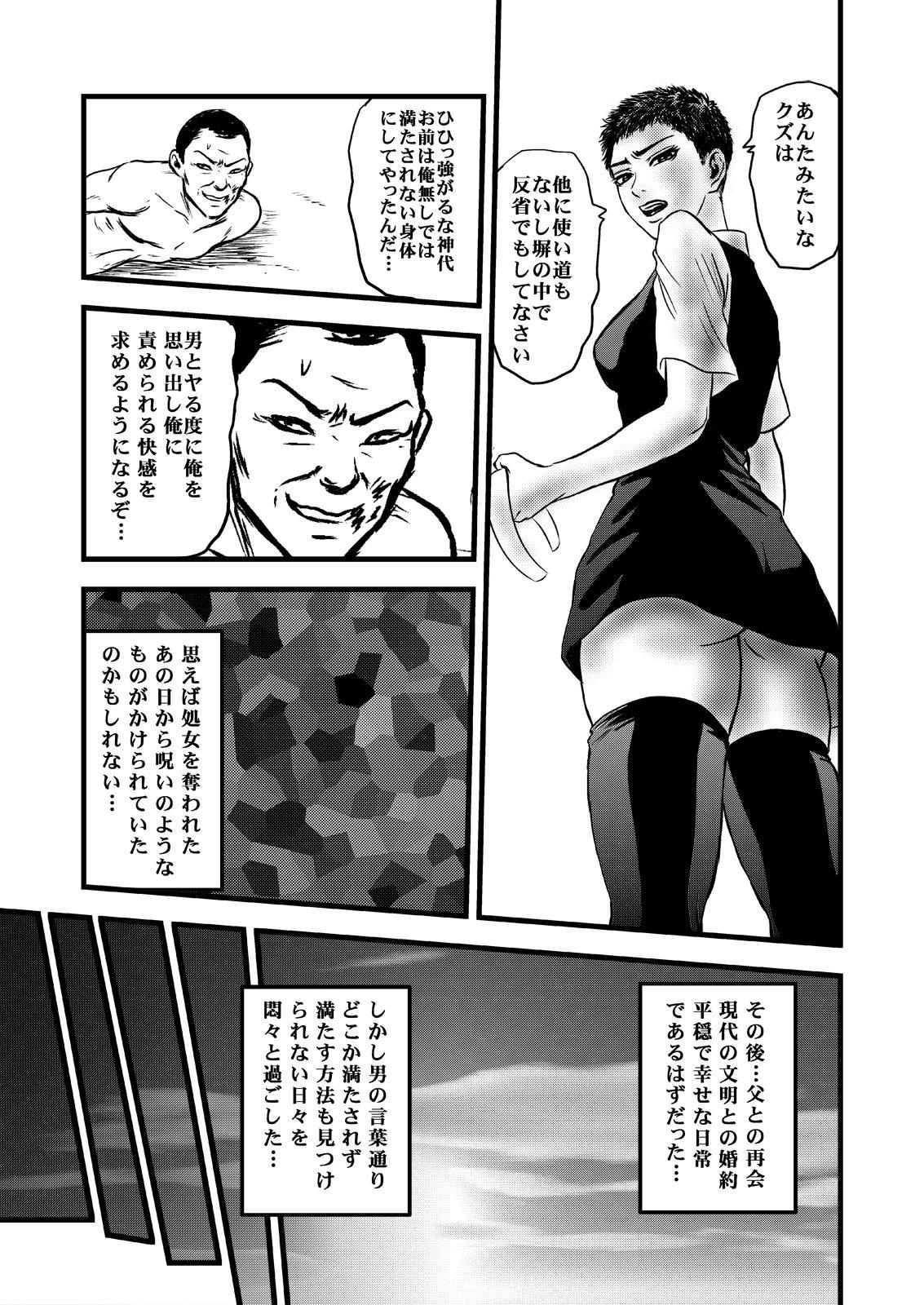 Occult Ojousama no Jubaku 24