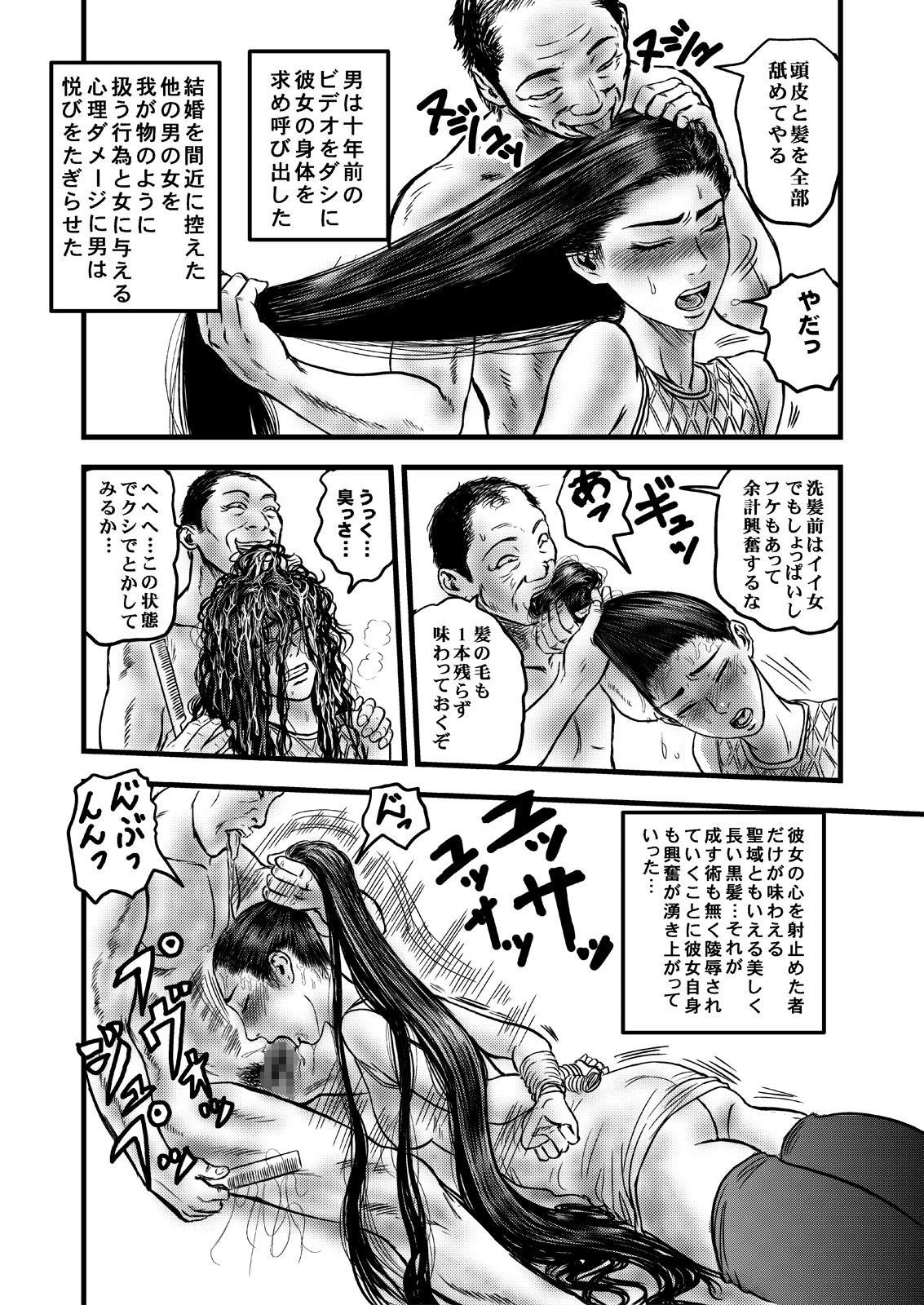 Occult Ojousama no Jubaku 27