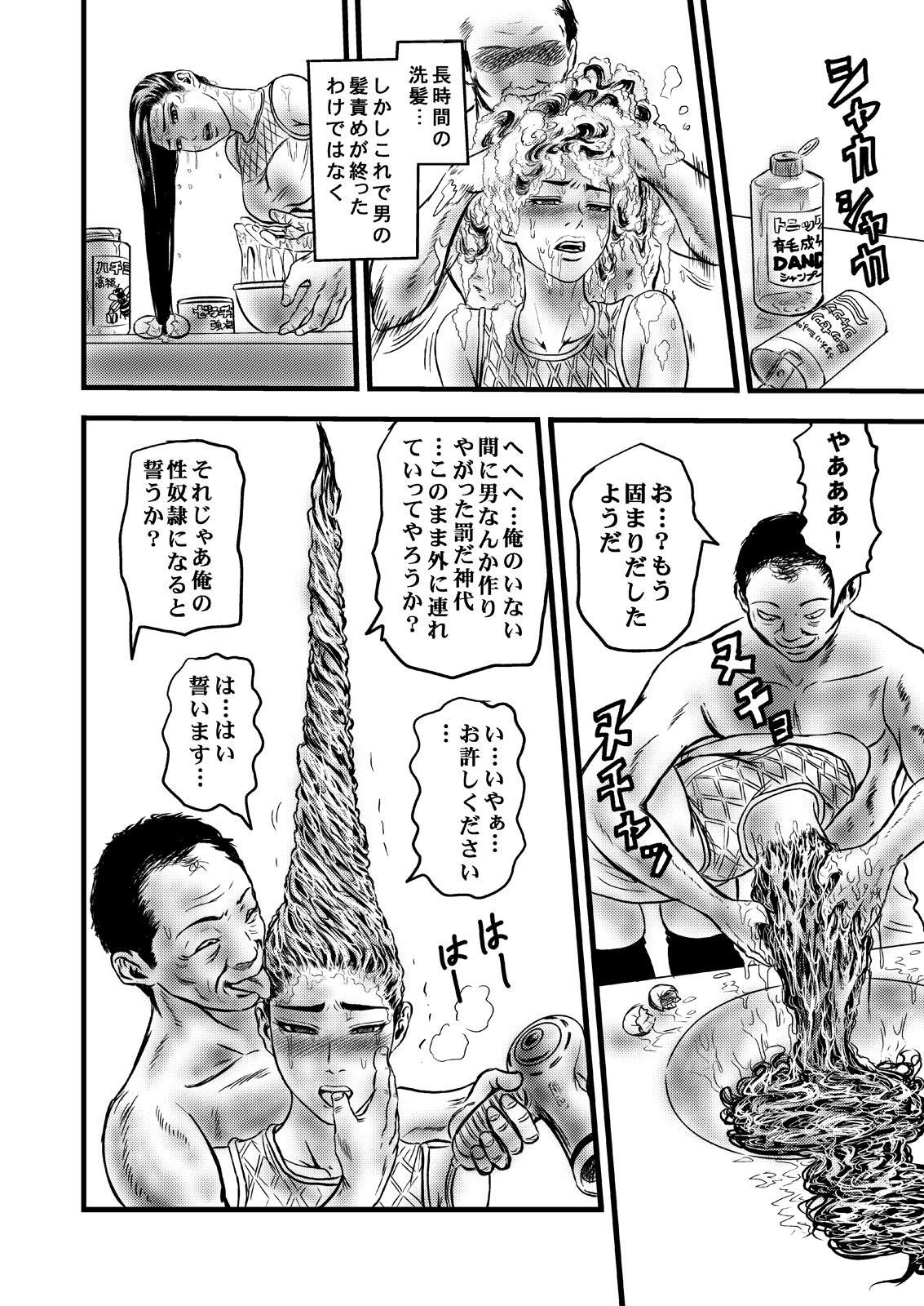 Occult Ojousama no Jubaku 29