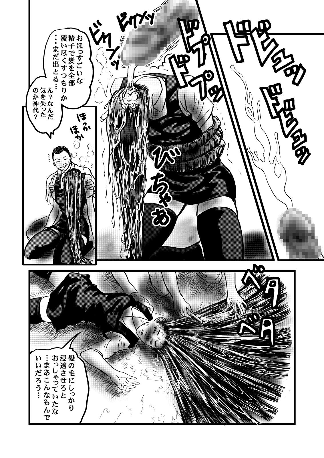 Occult Ojousama no Jubaku 5