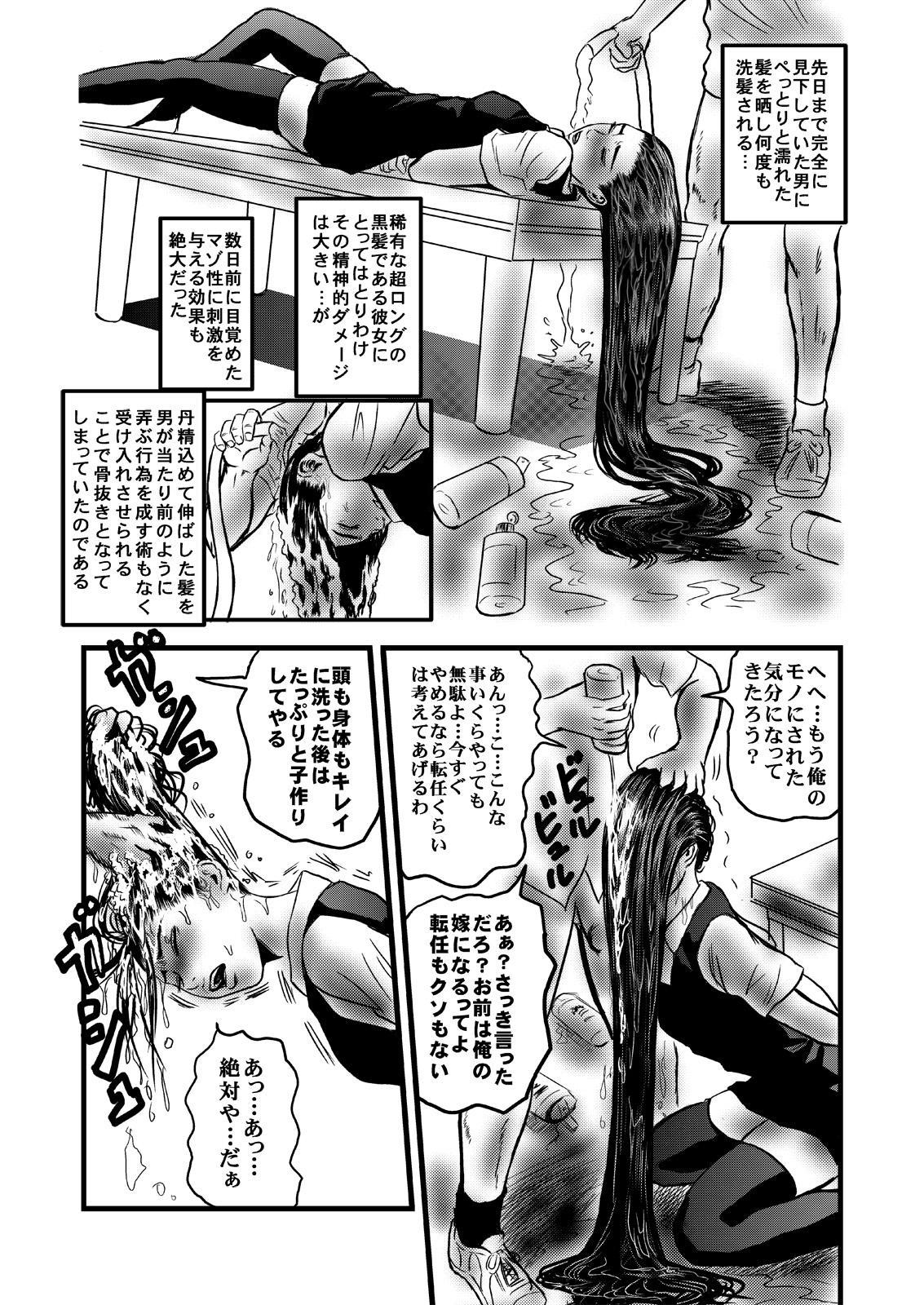Occult Ojousama no Jubaku 7