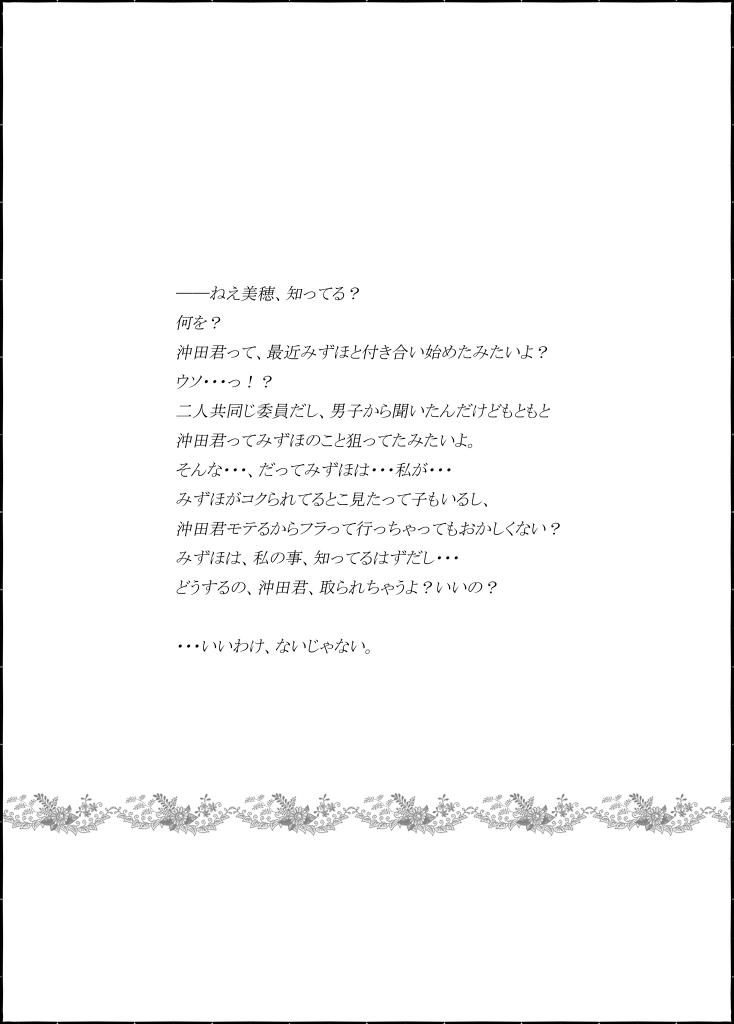 Watashi no Naka ni Iru Daisuki na Daisuki na Tomodachi 1
