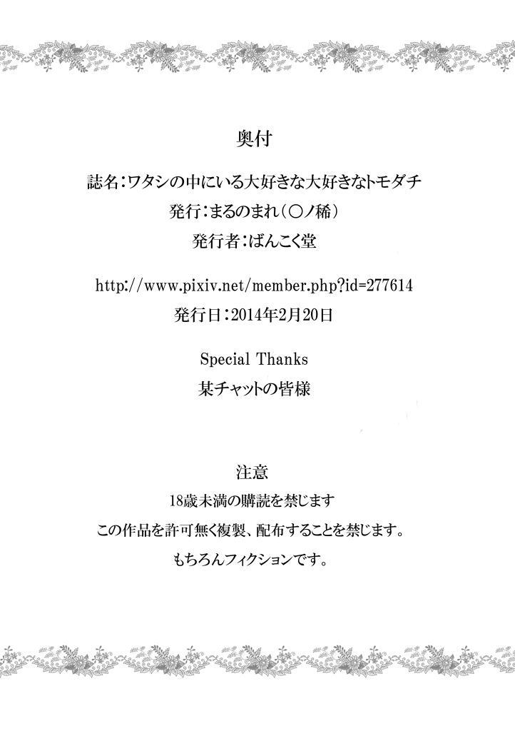 Watashi no Naka ni Iru Daisuki na Daisuki na Tomodachi 23