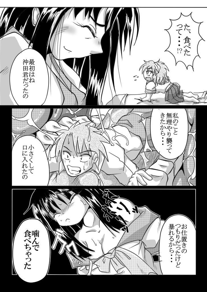 Watashi no Naka ni Iru Daisuki na Daisuki na Tomodachi 6