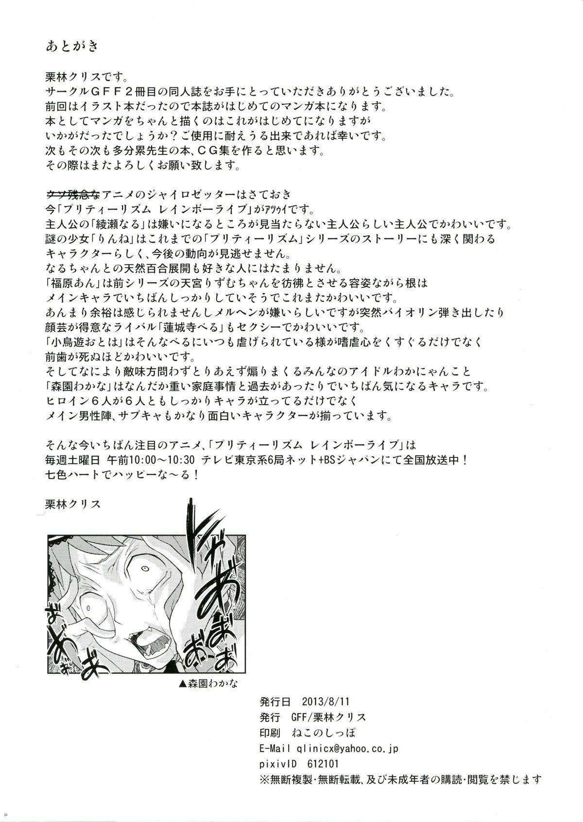 [GFF (Kuribayashi Kurisu)] Naedoko Rui-sensei   Rui-sensei the nursery (Chousoku Henkei Gyrozetter) [English] [N04h] [Digital] 24