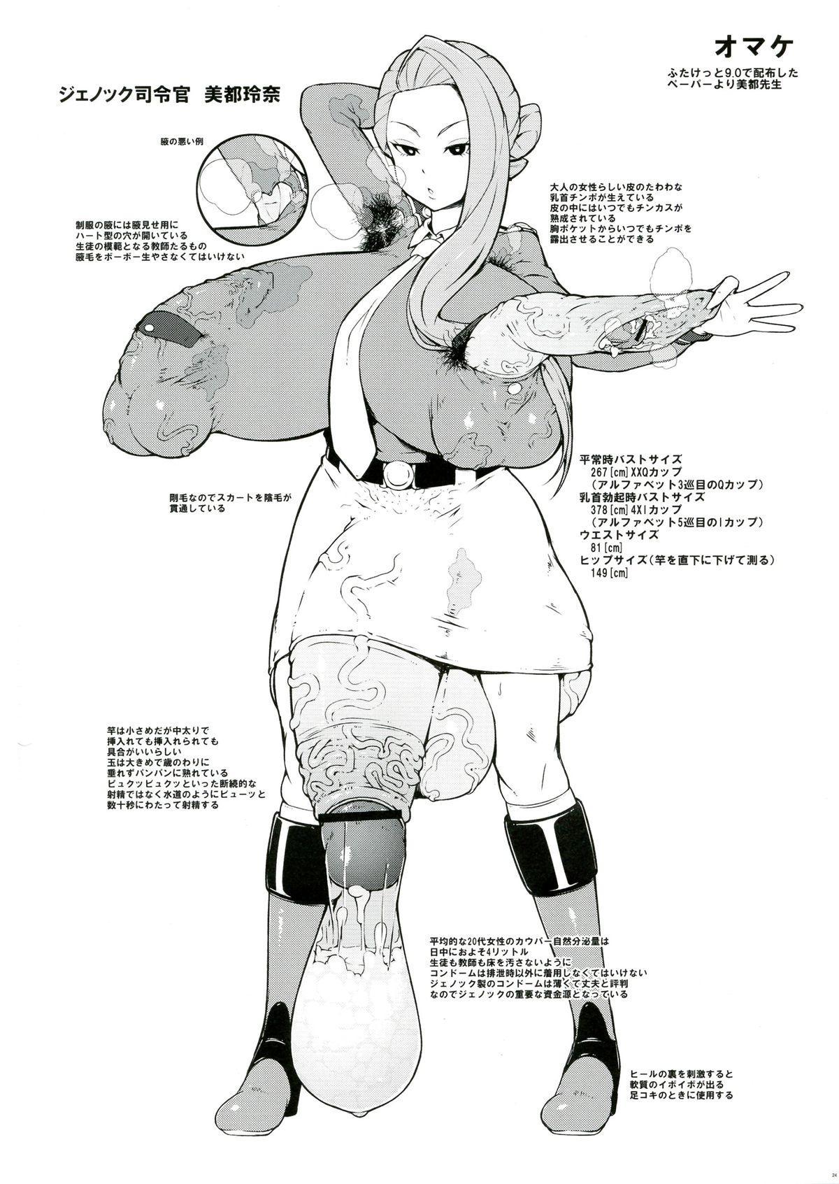 [GFF (Kuribayashi Kurisu)] Naedoko Rui-sensei   Rui-sensei the nursery (Chousoku Henkei Gyrozetter) [English] [N04h] [Digital] 25