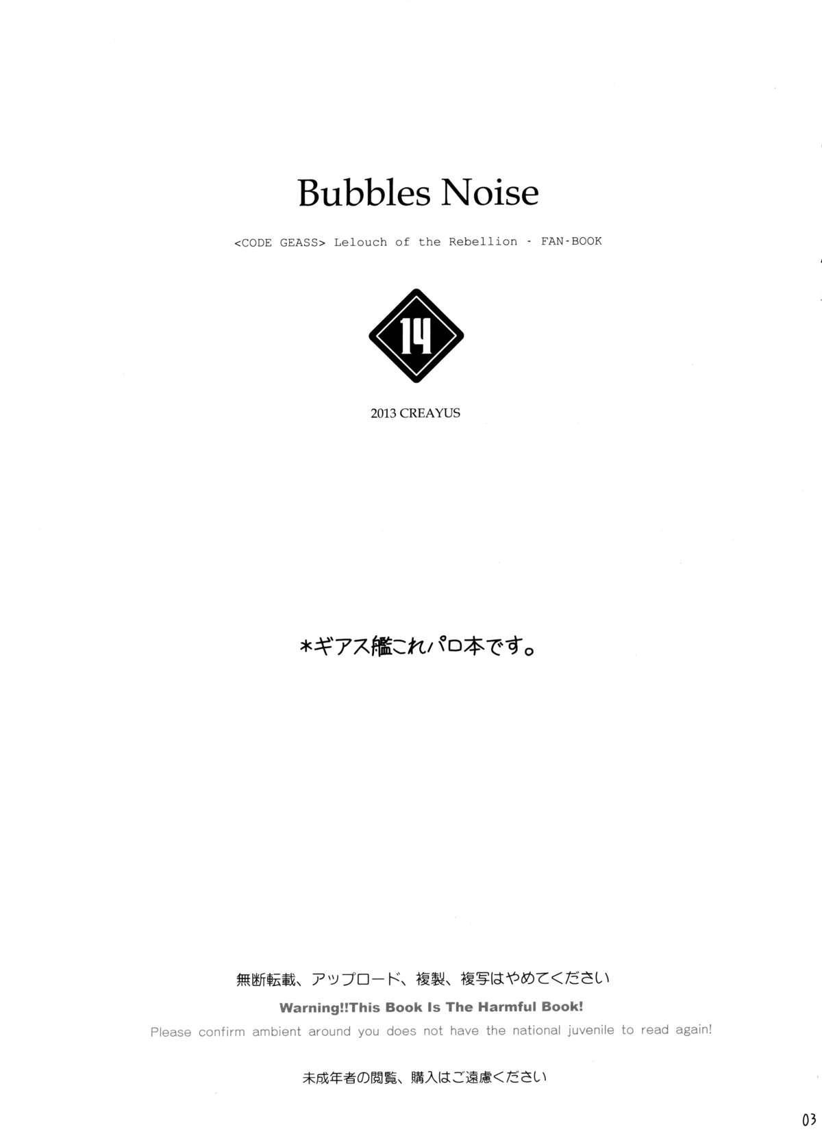 Bubbles Noise 3