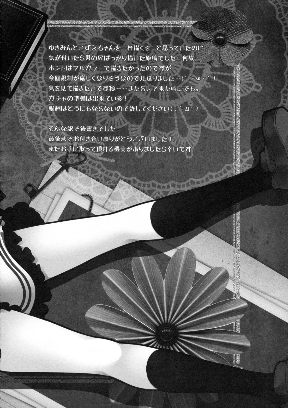 Yukimi To kozue No Tokubetu Live 19