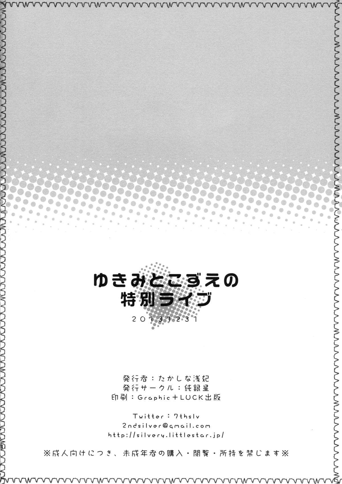 Yukimi To kozue No Tokubetu Live 22