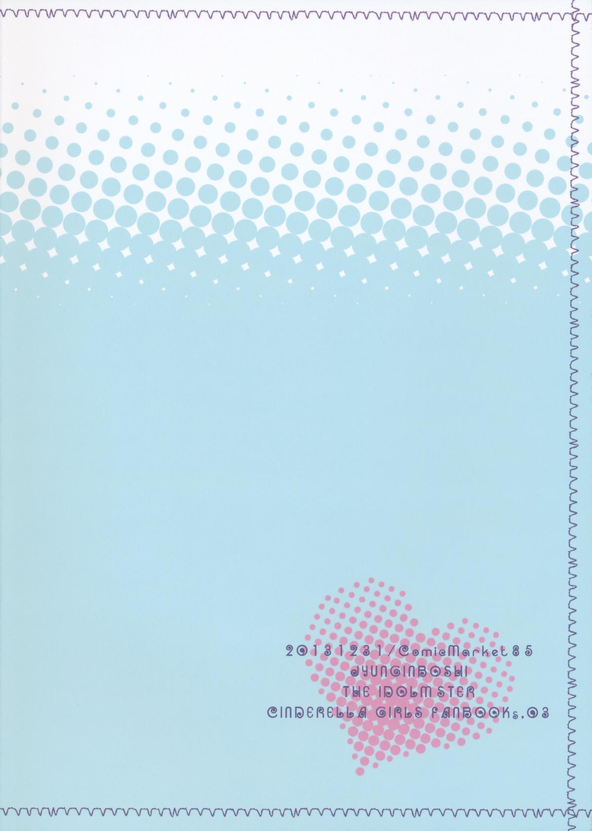 Yukimi To kozue No Tokubetu Live 23