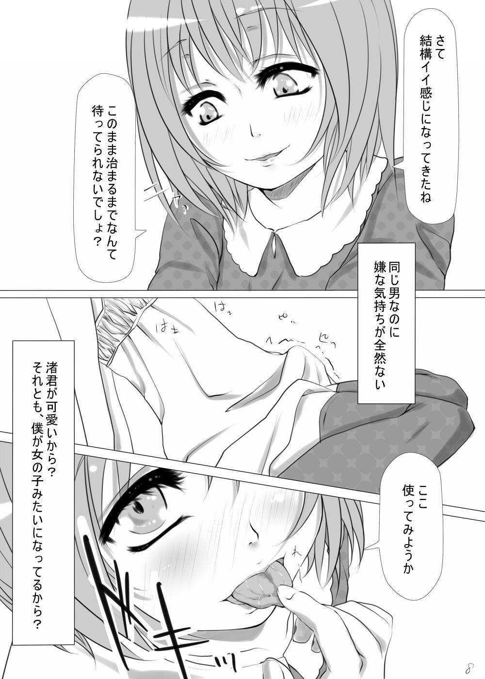Otokonoko Tomodachi 9