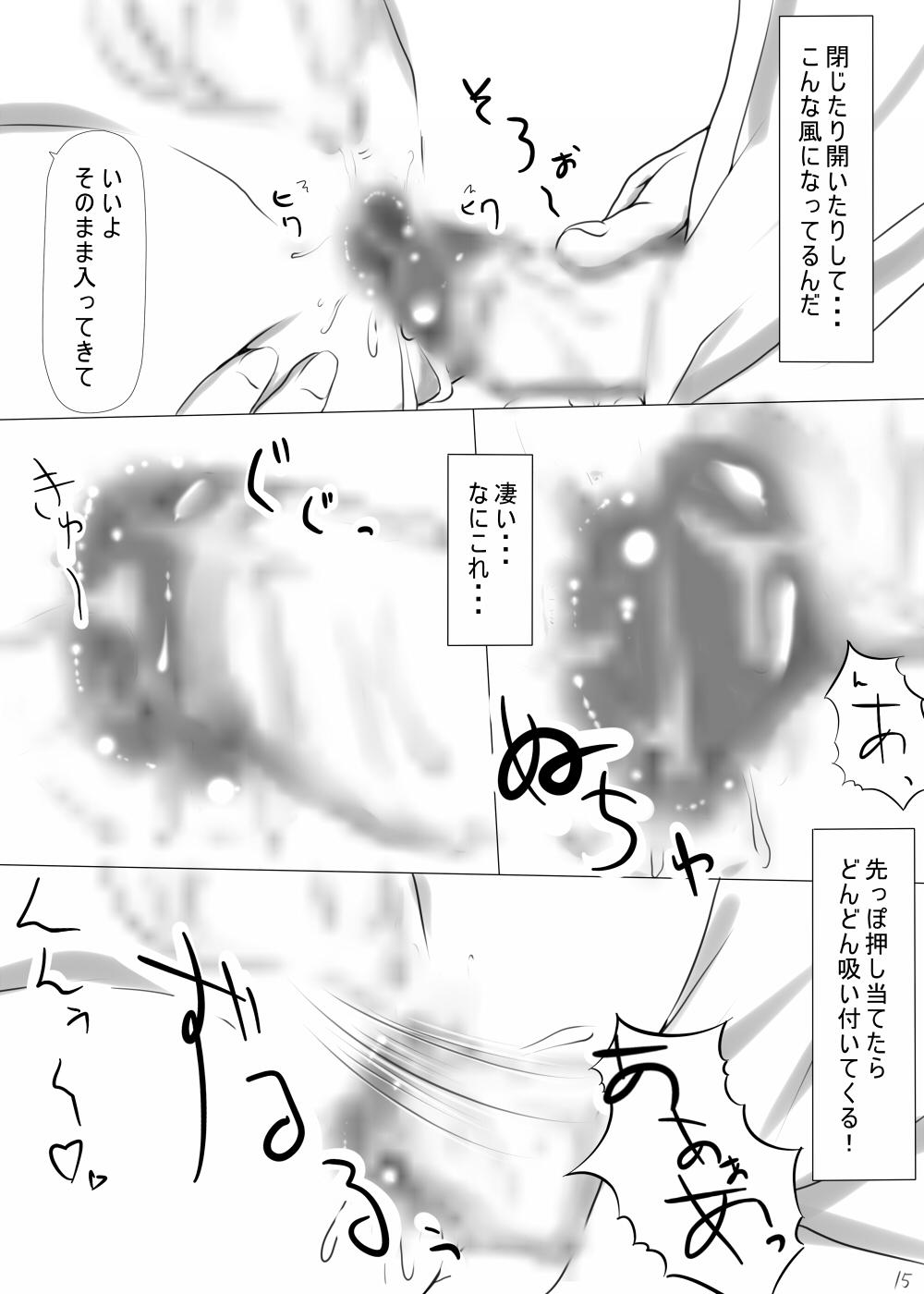 Otokonoko Tomodachi 16