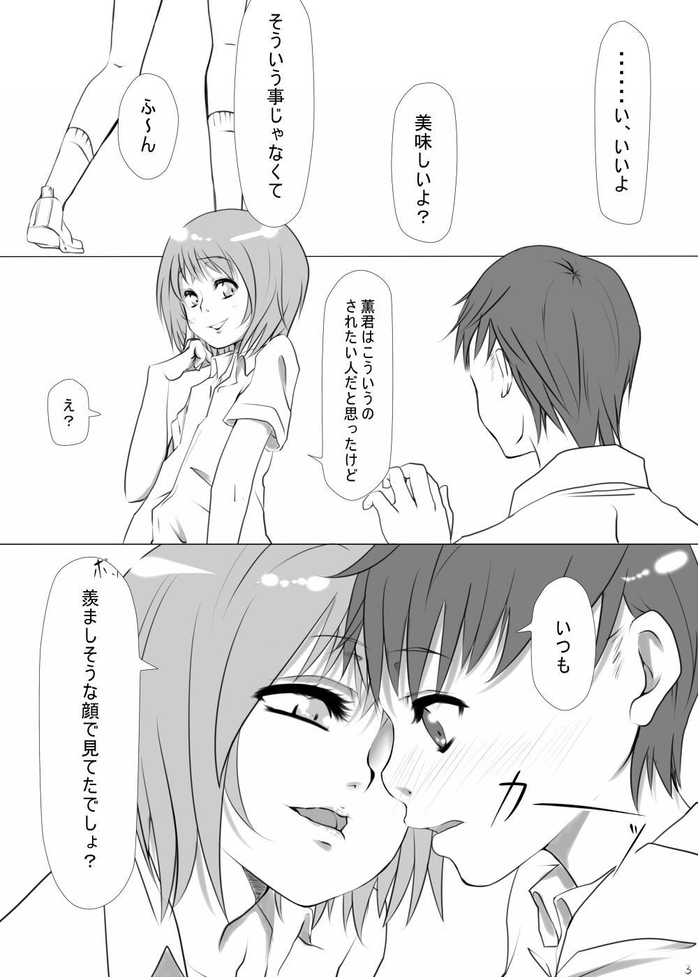 Otokonoko Tomodachi 4