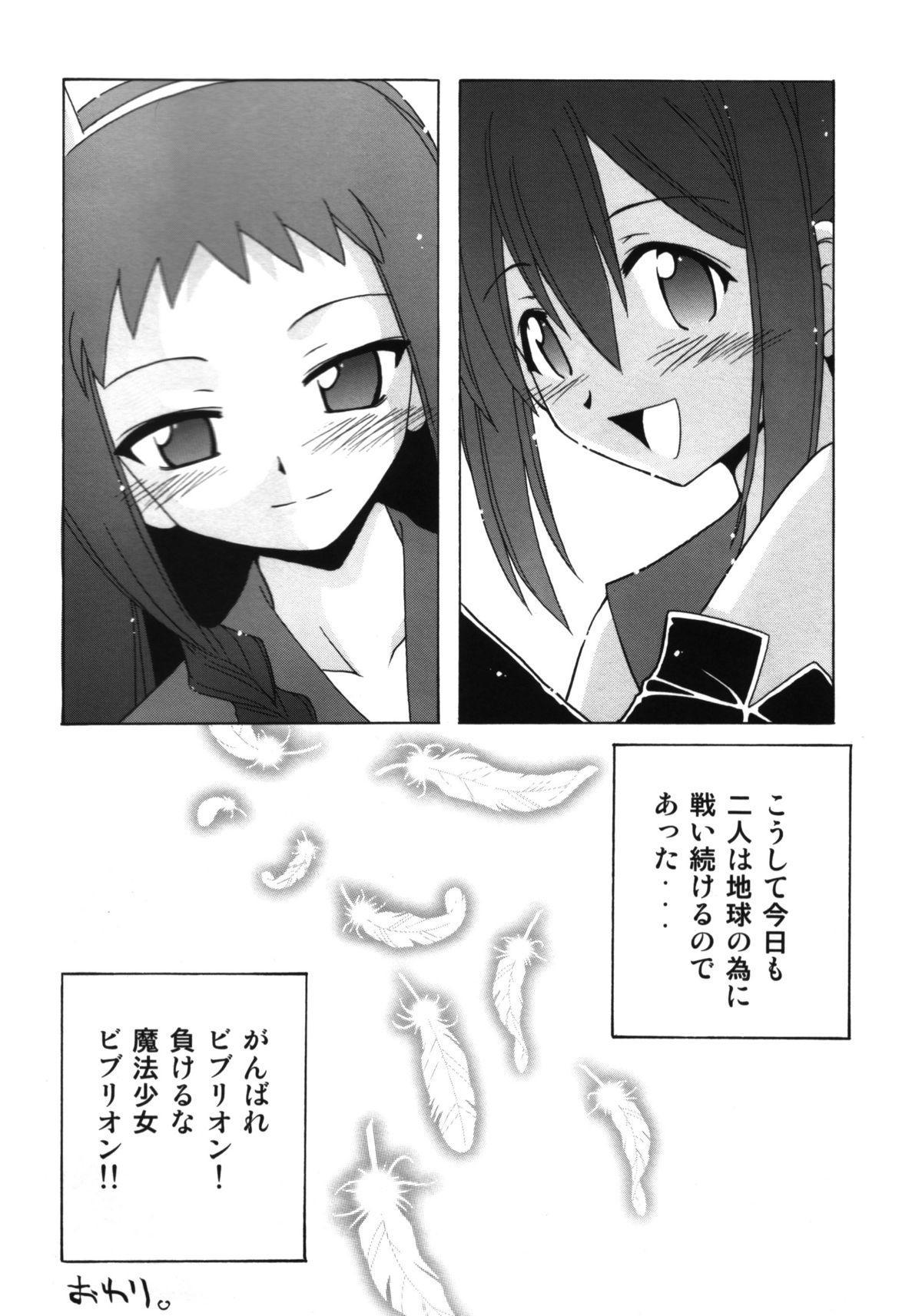 Nodoka To Yue No Mahou Shoujo Biburion 22