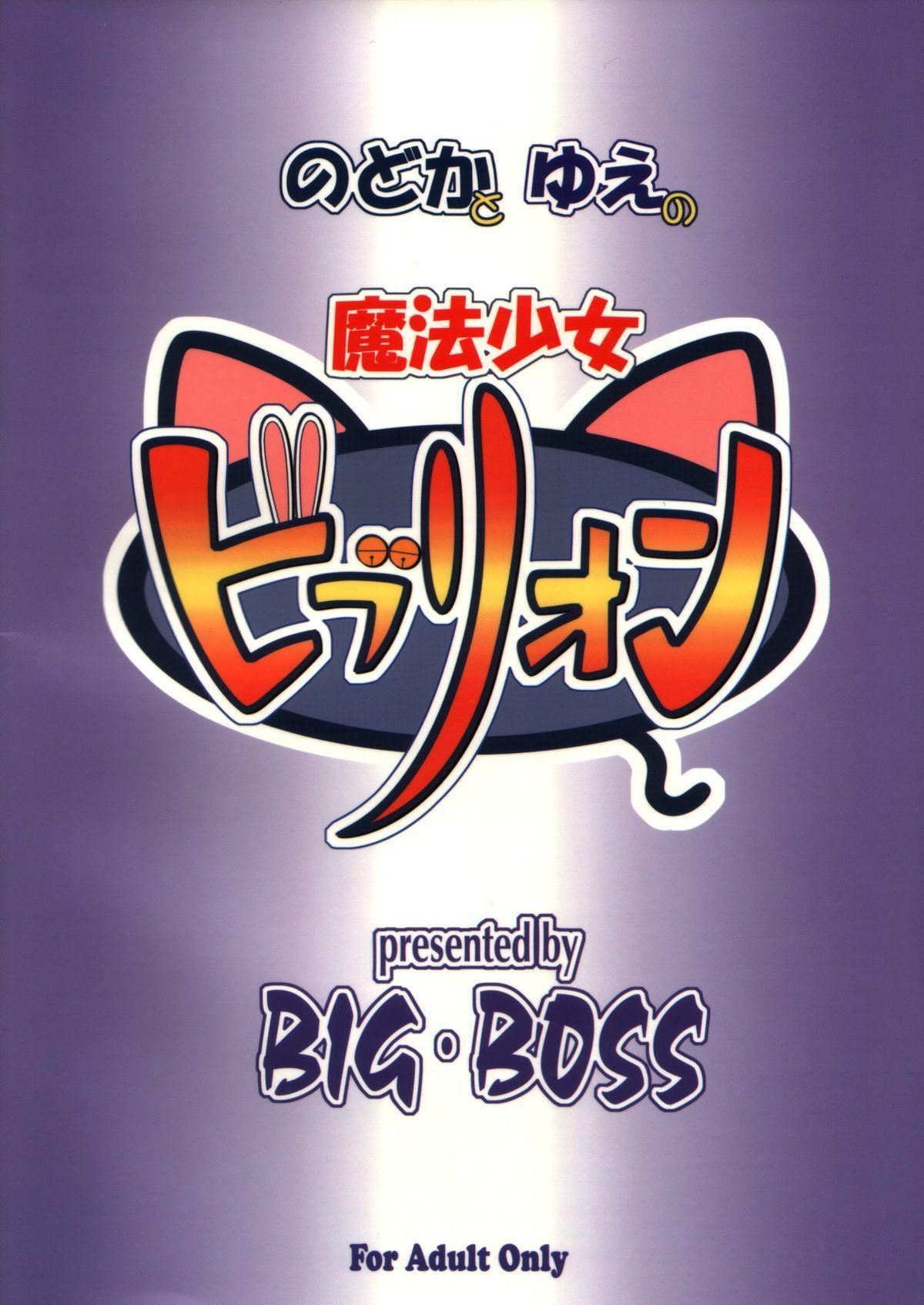 Nodoka To Yue No Mahou Shoujo Biburion 25