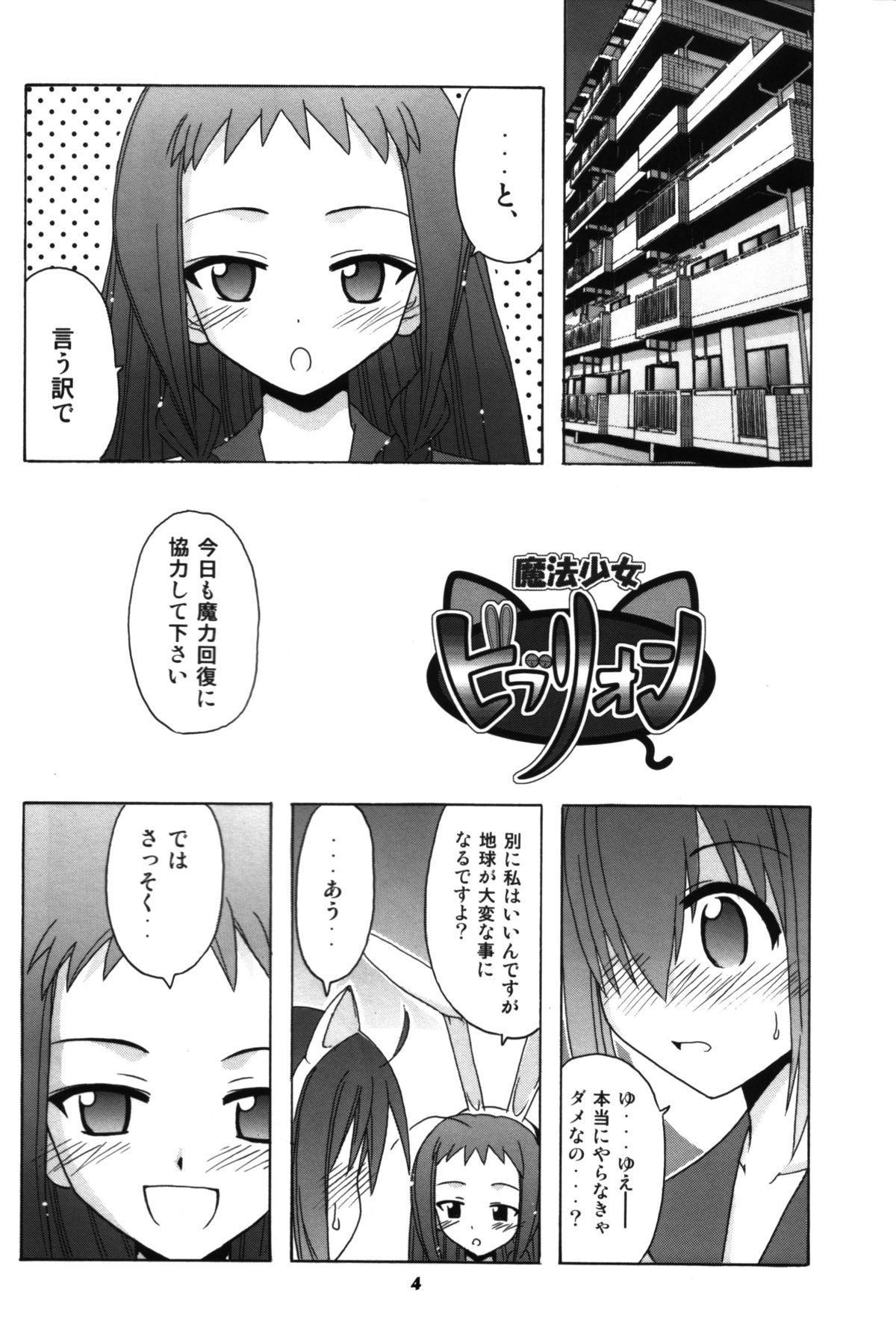 Nodoka To Yue No Mahou Shoujo Biburion 2