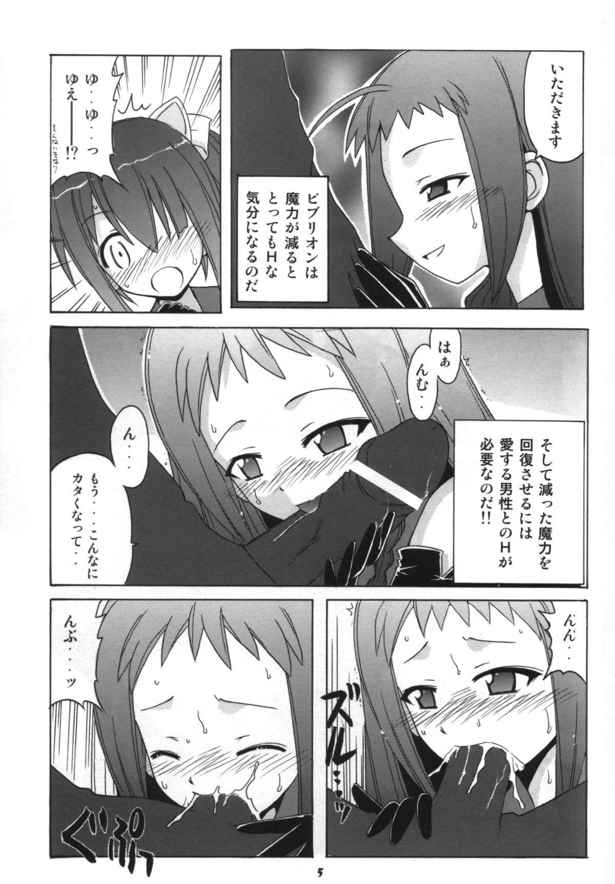 Nodoka To Yue No Mahou Shoujo Biburion 3