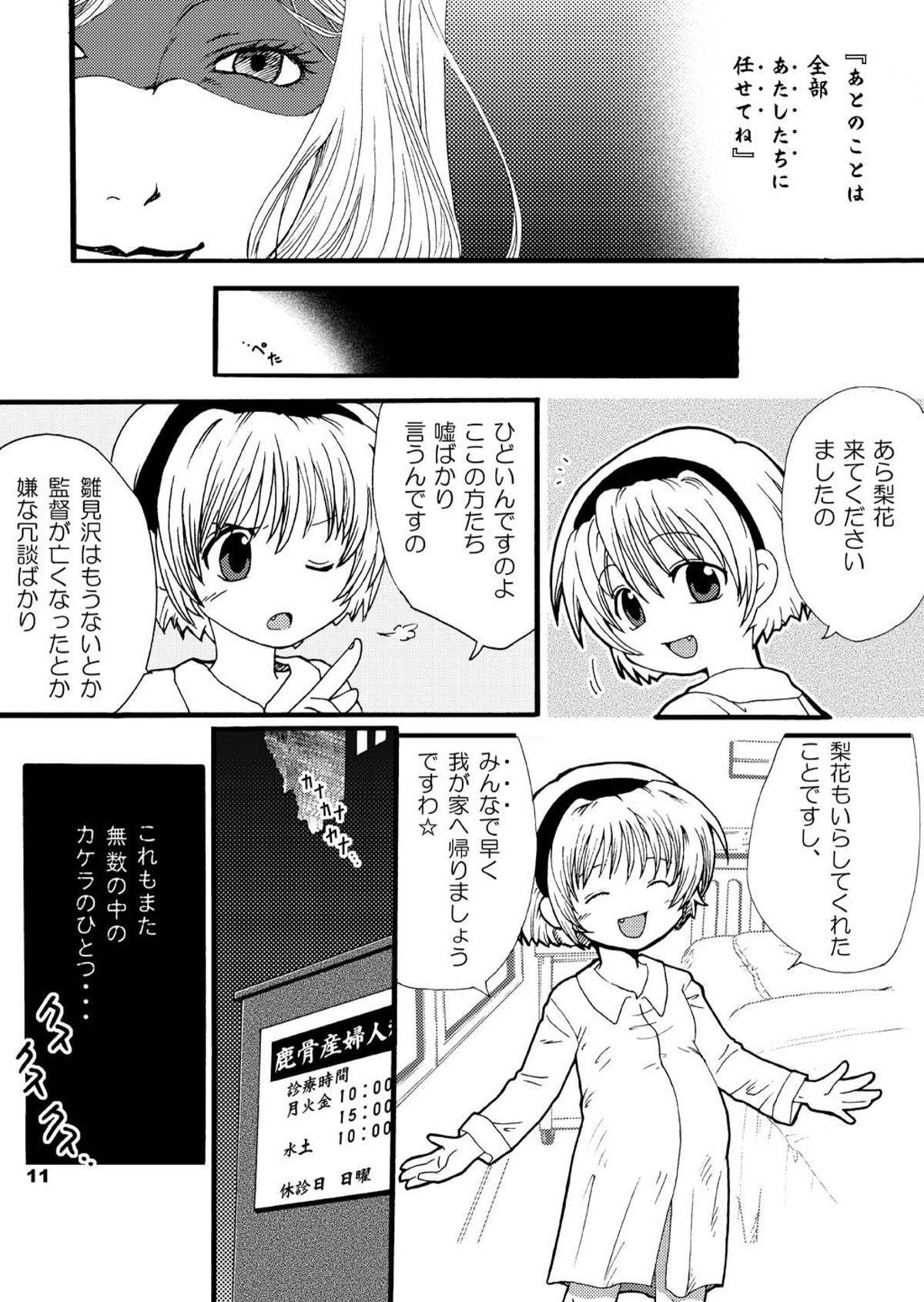 [Yakou Yousei (Mizuki Yuu)] Higurashi no Koe, Ima wa Tae Kai - Onimawashi-hen (Higurashi no naku koro ni) [Digital] 10