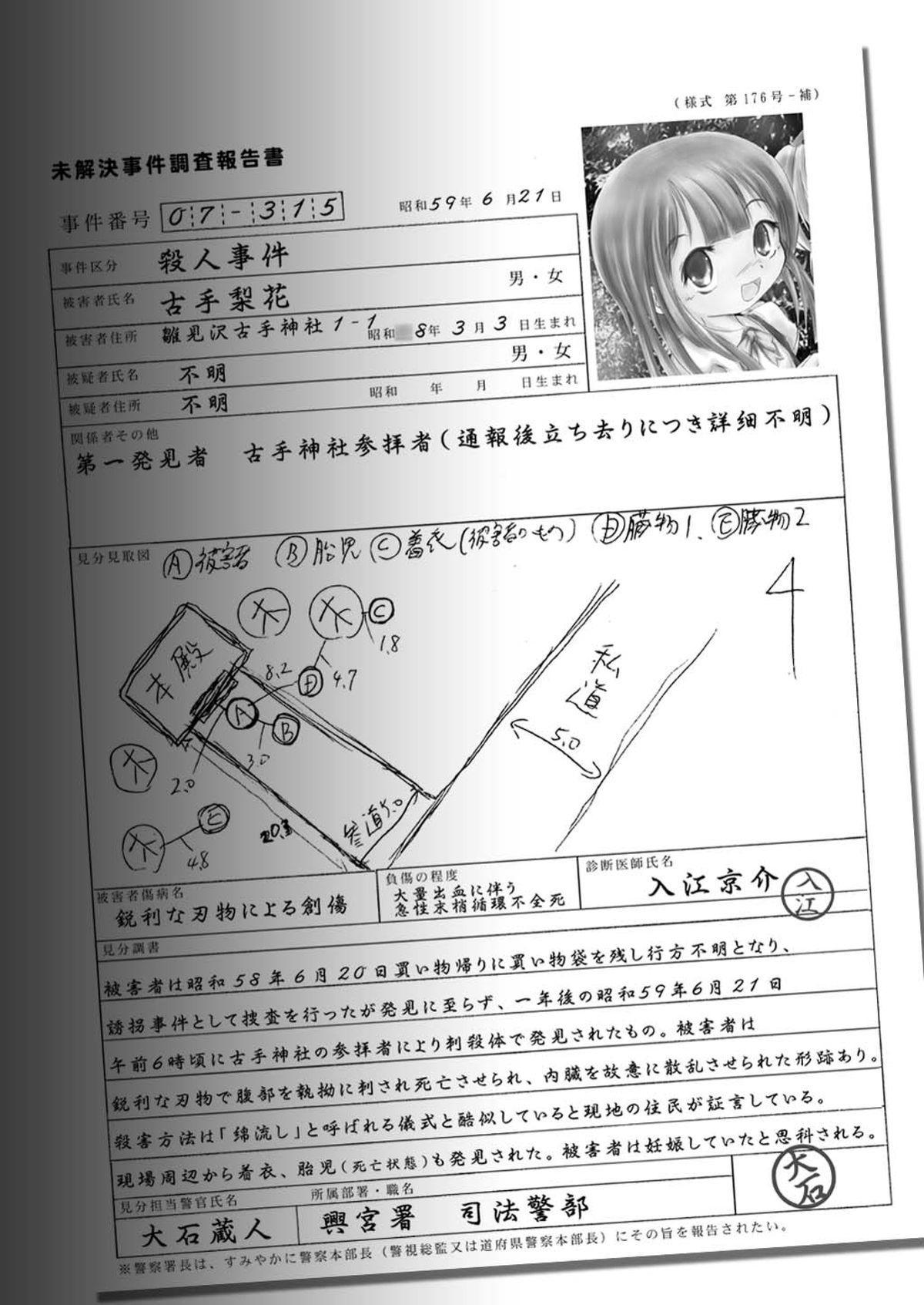 [Yakou Yousei (Mizuki Yuu)] Higurashi no Koe, Ima wa Tae Kai - Onimawashi-hen (Higurashi no naku koro ni) [Digital] 39