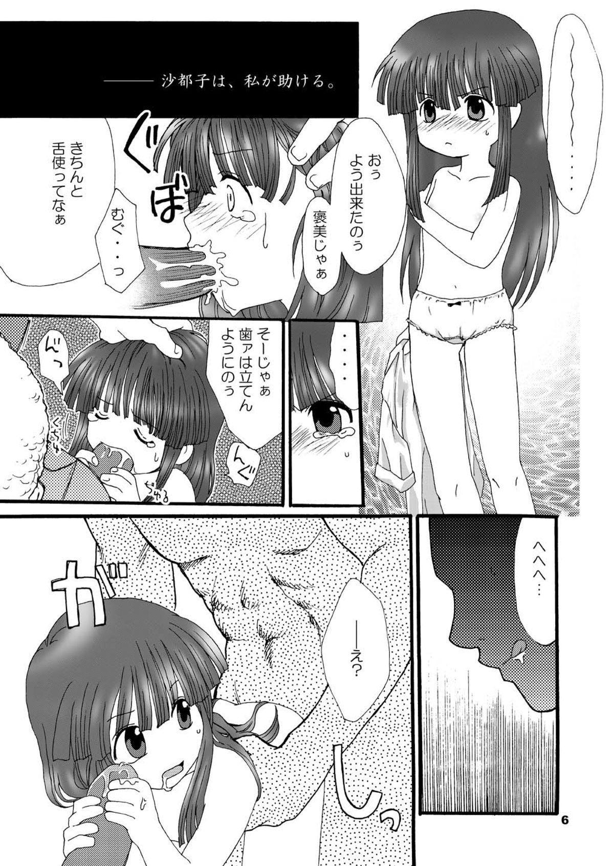 [Yakou Yousei (Mizuki Yuu)] Higurashi no Koe, Ima wa Tae Kai - Onimawashi-hen (Higurashi no naku koro ni) [Digital] 5