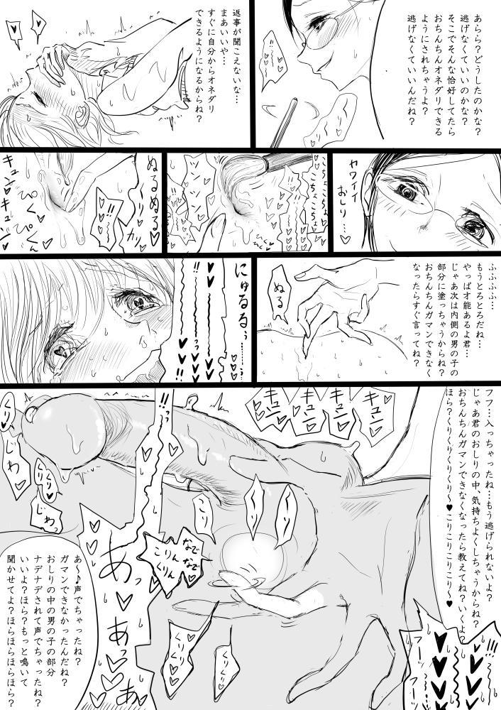 Otokonoko ga Ijimenukareru Ero Manga 5 - Biyaku Lotion Hen 9