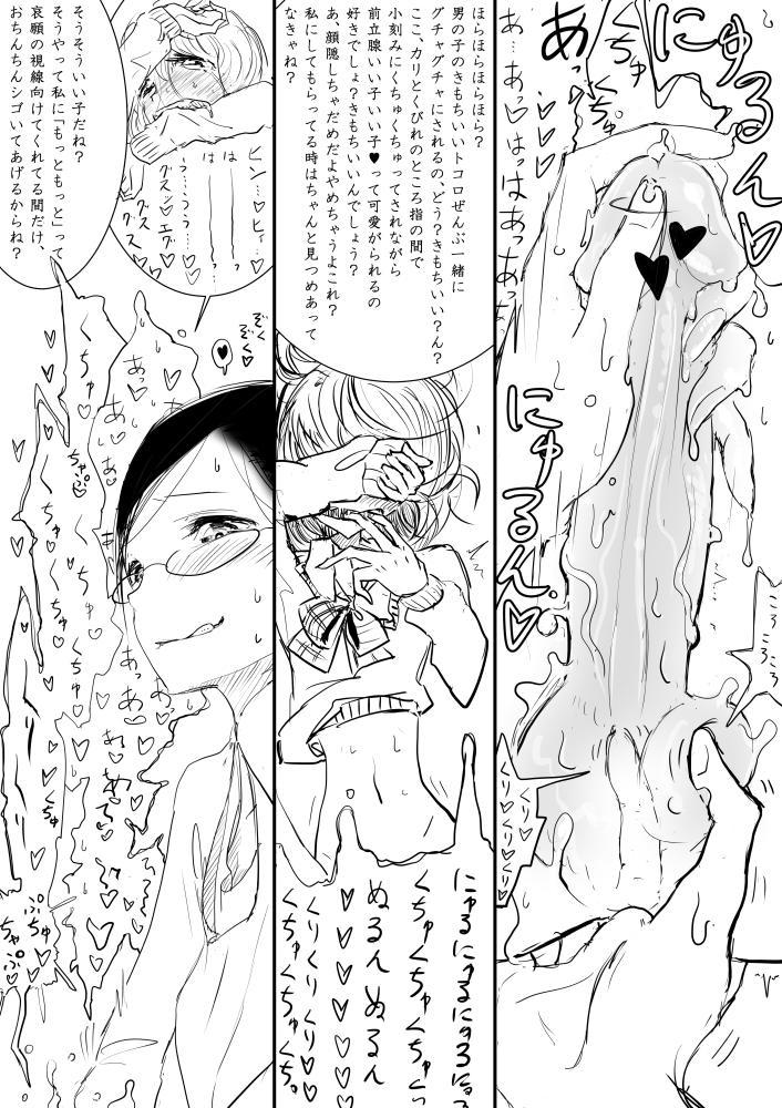 Otokonoko ga Ijimenukareru Ero Manga 5 - Biyaku Lotion Hen 13