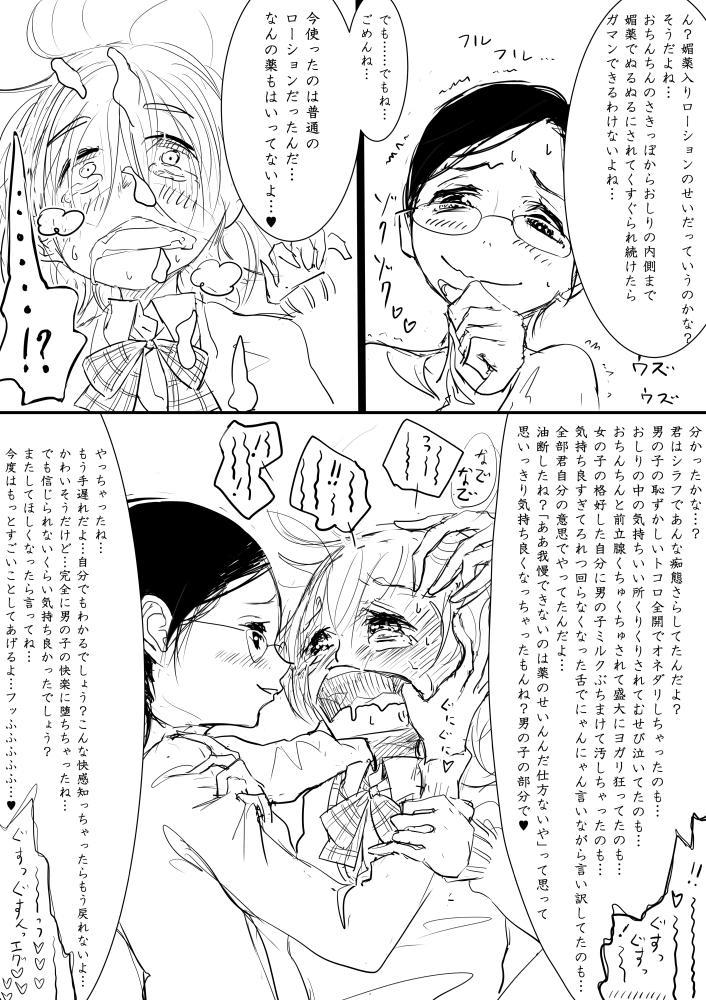 Otokonoko ga Ijimenukareru Ero Manga 5 - Biyaku Lotion Hen 17
