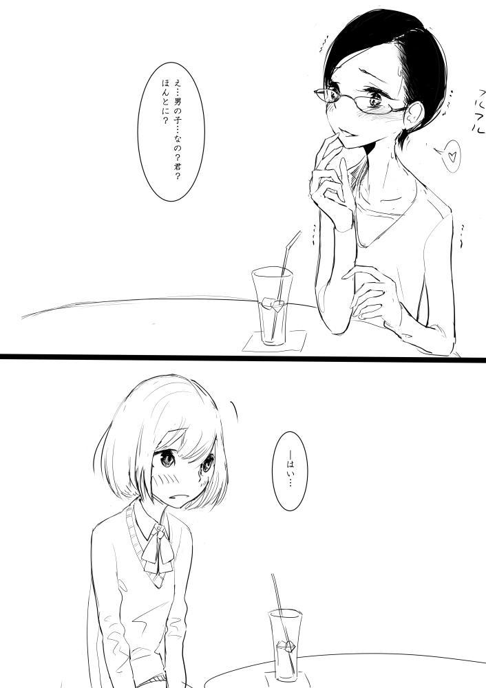 Otokonoko ga Ijimenukareru Ero Manga 5 - Biyaku Lotion Hen 1