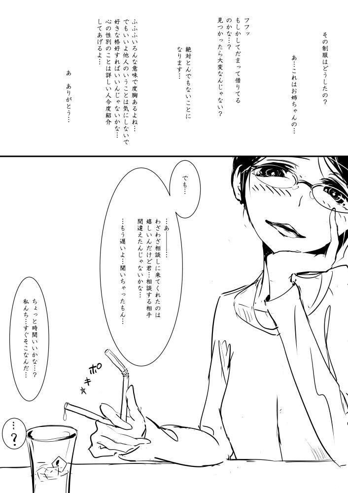 Otokonoko ga Ijimenukareru Ero Manga 5 - Biyaku Lotion Hen 2
