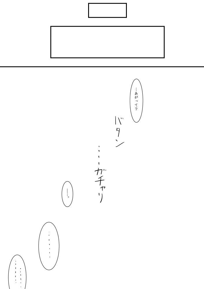 Otokonoko ga Ijimenukareru Ero Manga 5 - Biyaku Lotion Hen 3