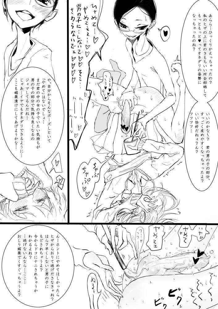 Otokonoko ga Ijimenukareru Ero Manga 5 - Biyaku Lotion Hen 8