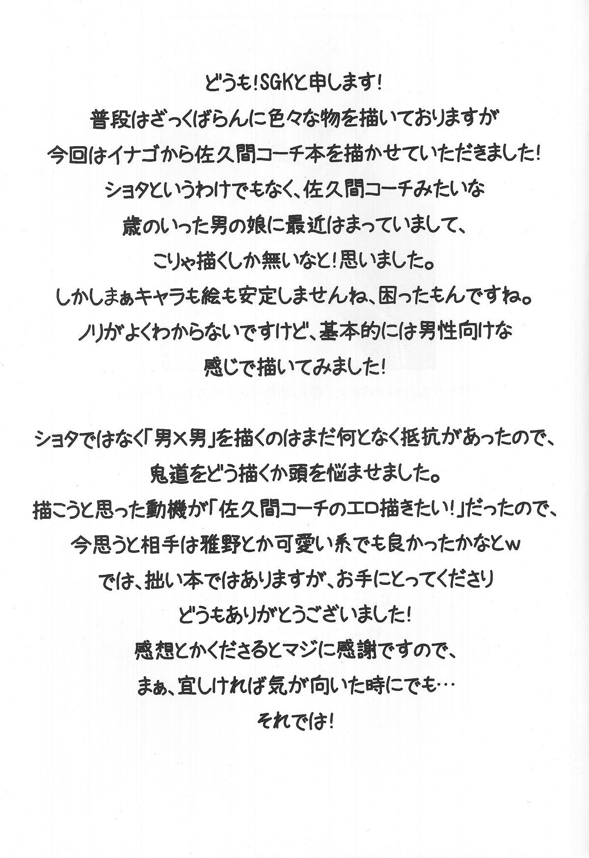 Sakuma Coach no Omotenashi 23