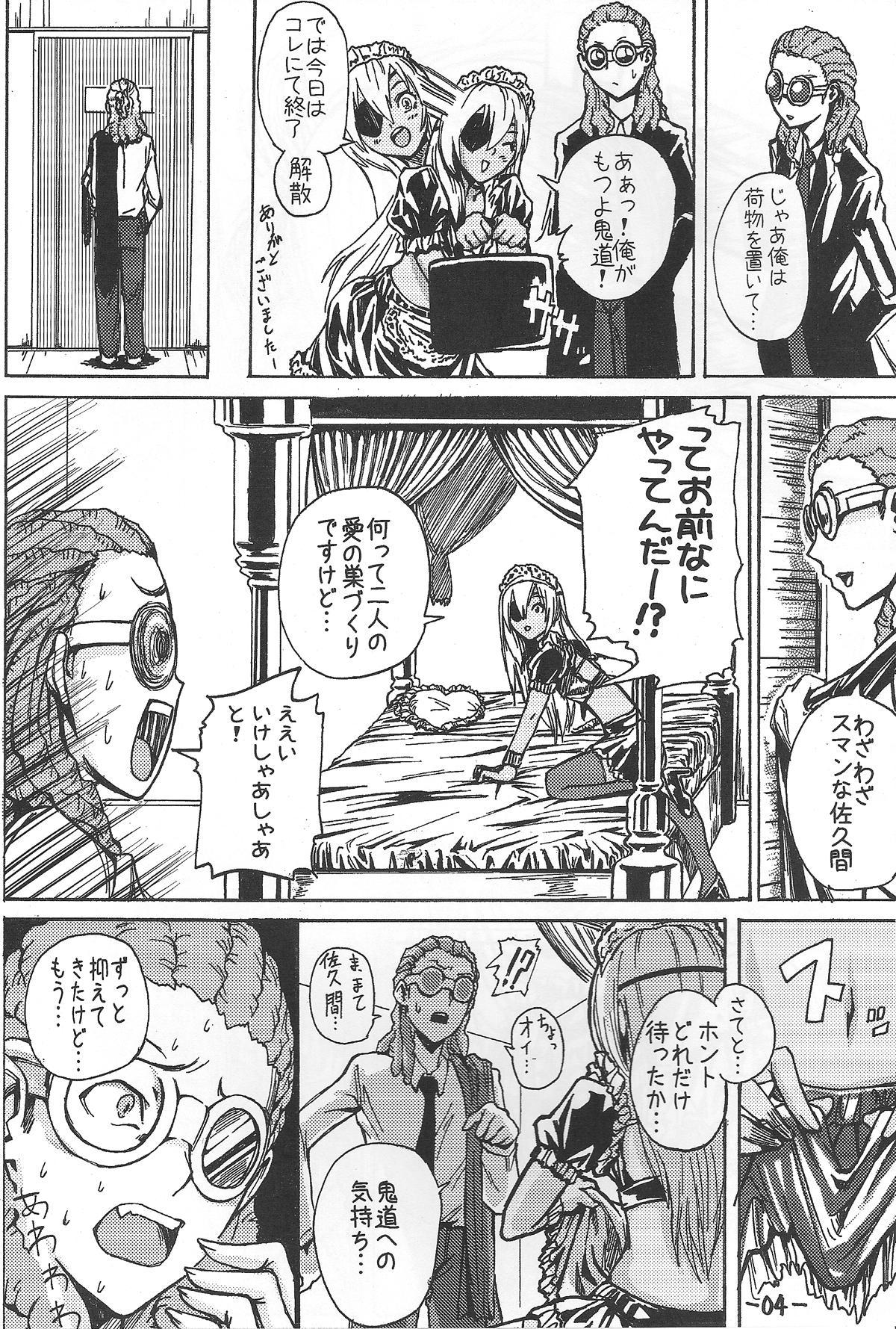 Sakuma Coach no Omotenashi 4