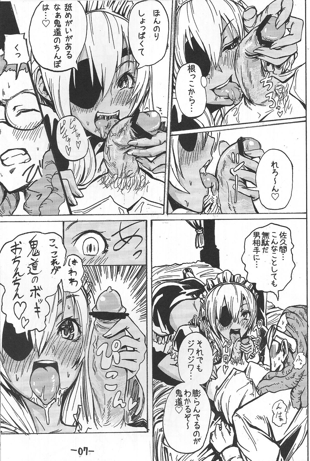 Sakuma Coach no Omotenashi 7