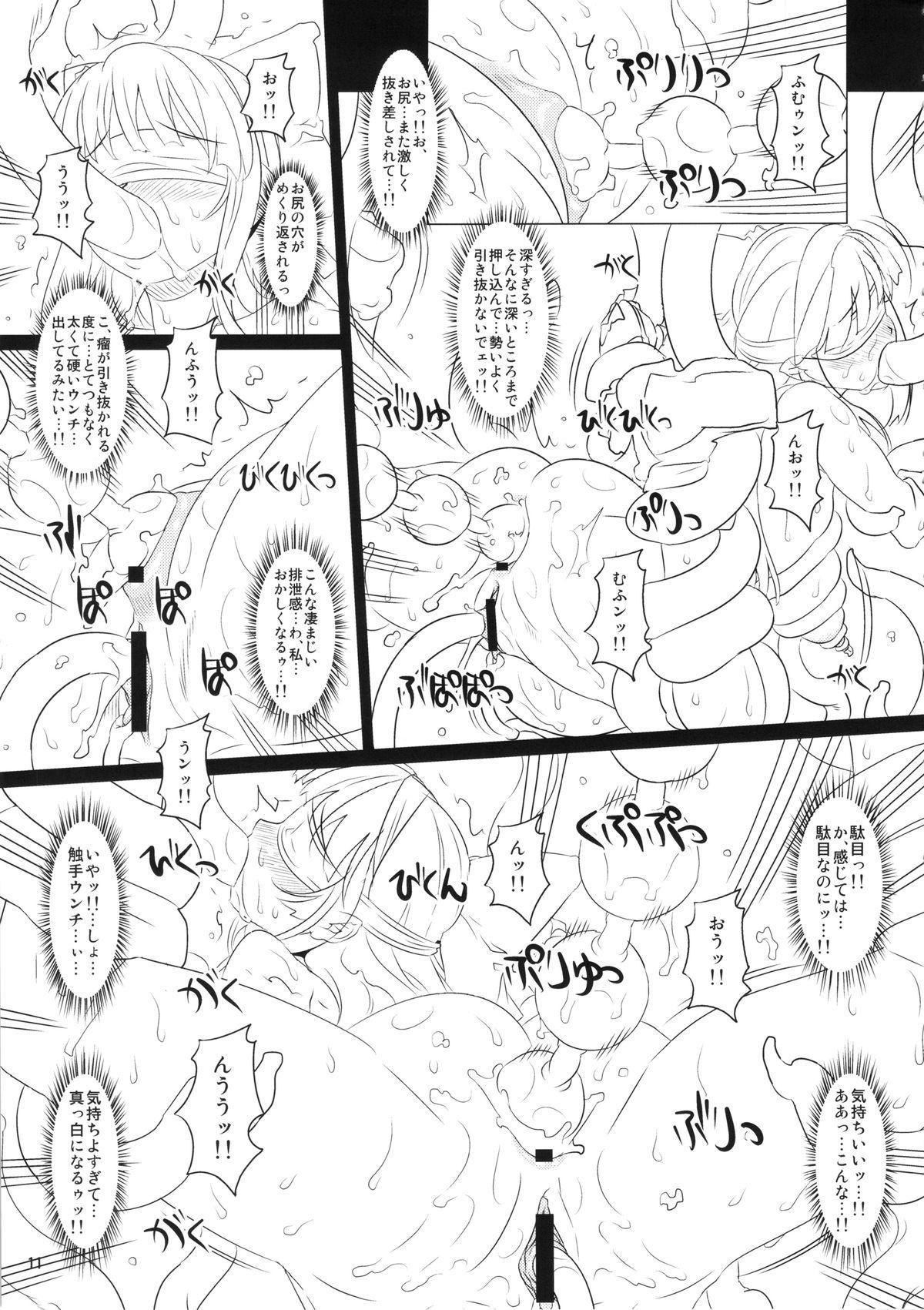 Kokuin no Miko 9