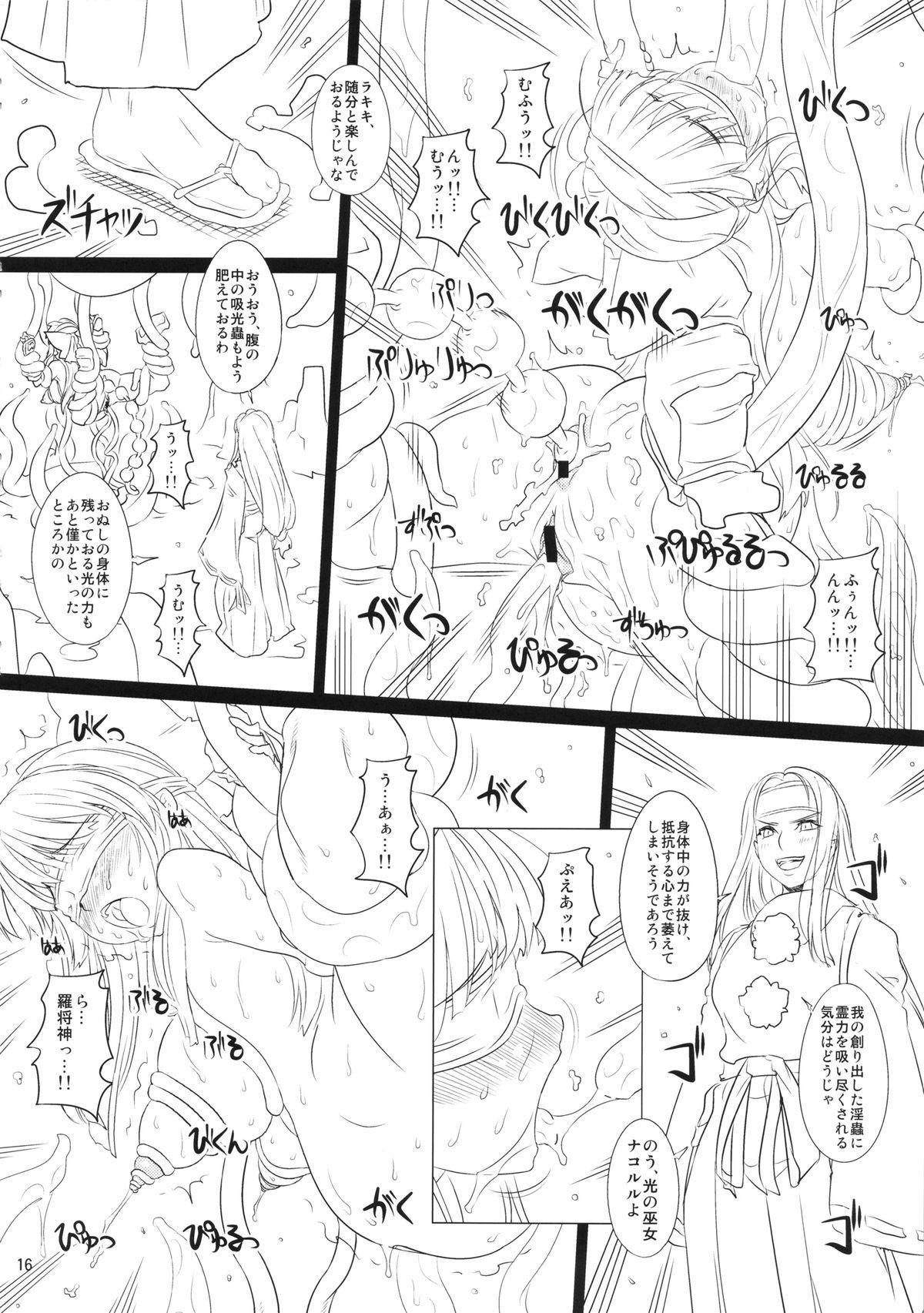 Kokuin no Miko 14