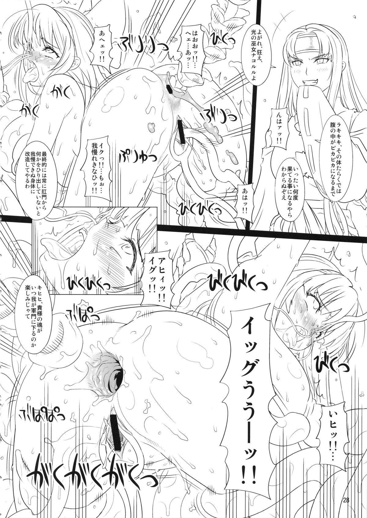 Kokuin no Miko 26