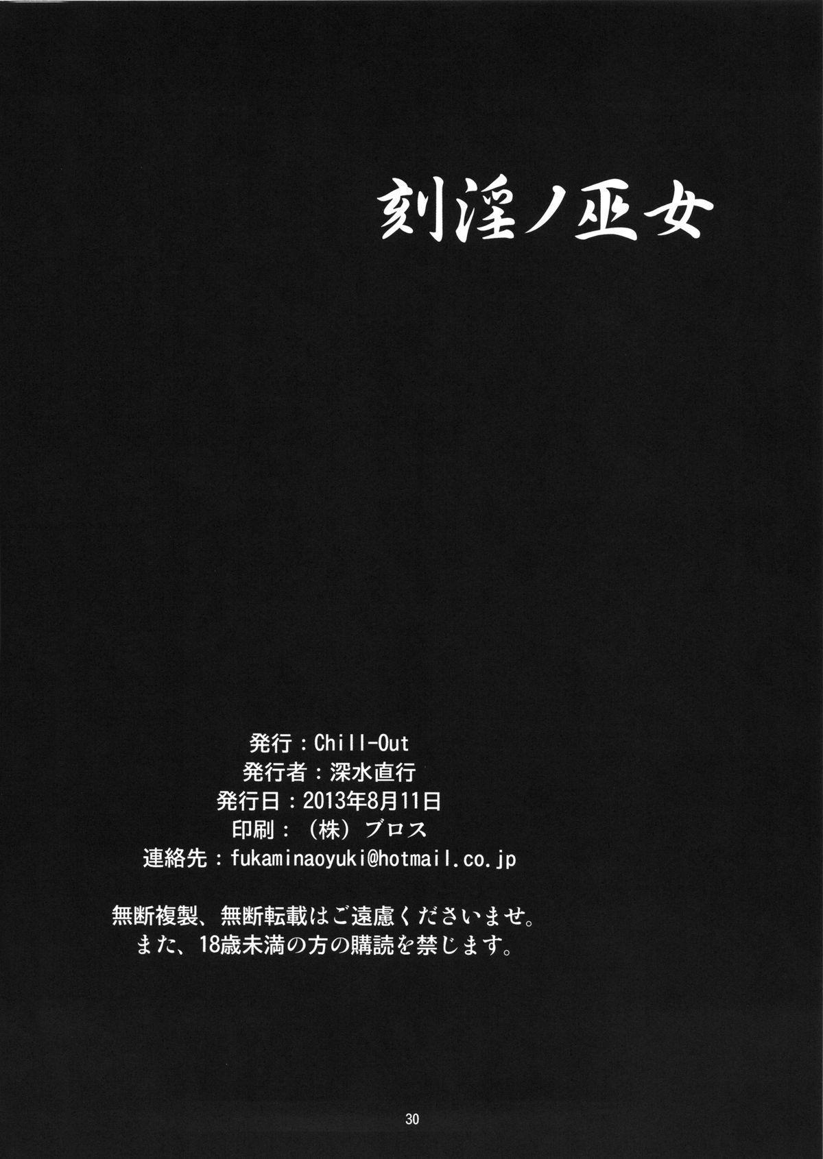 Kokuin no Miko 28