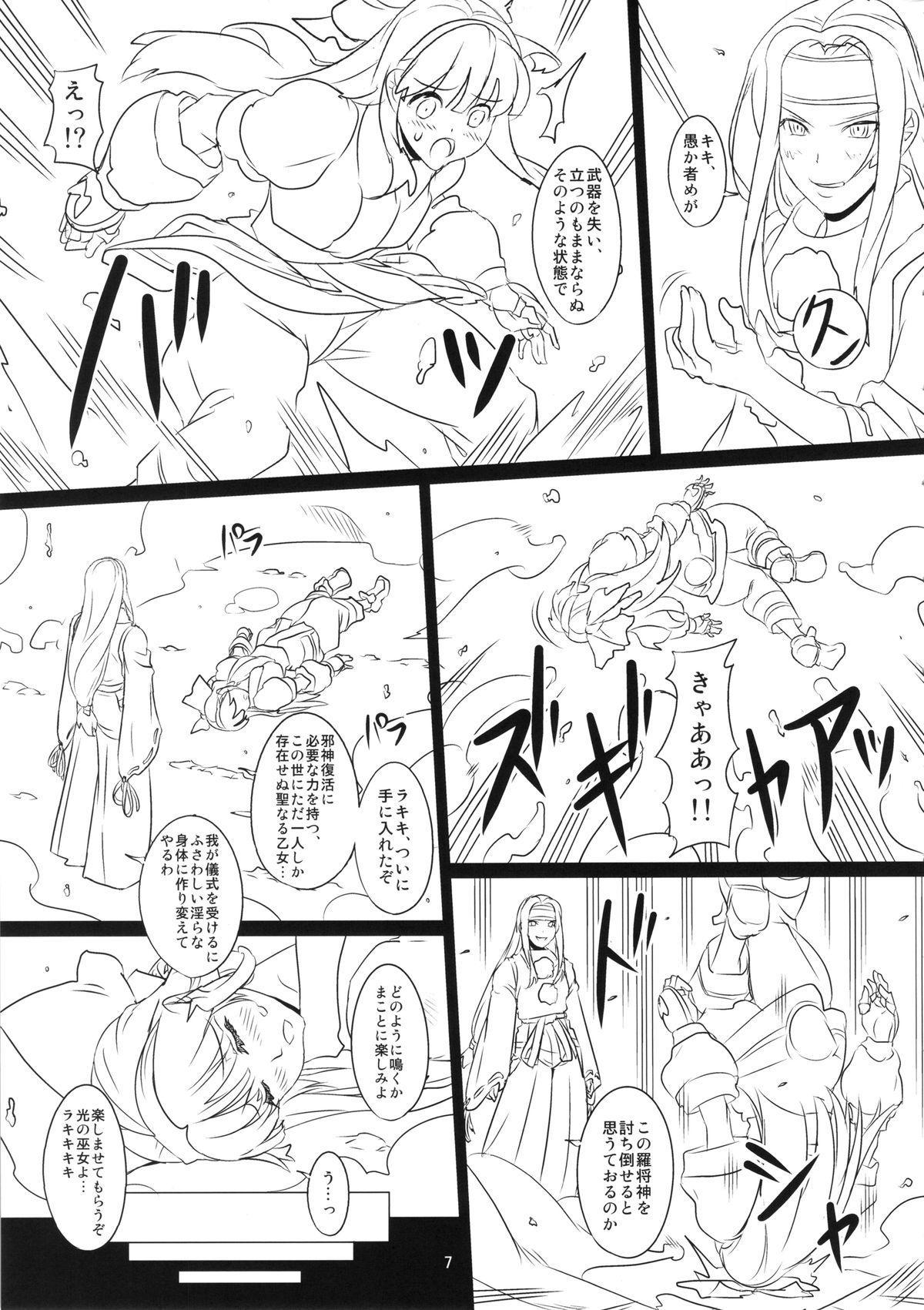 Kokuin no Miko 5