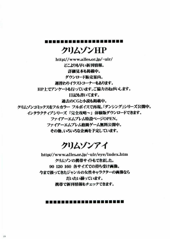 Uzumaki Hanataba 50