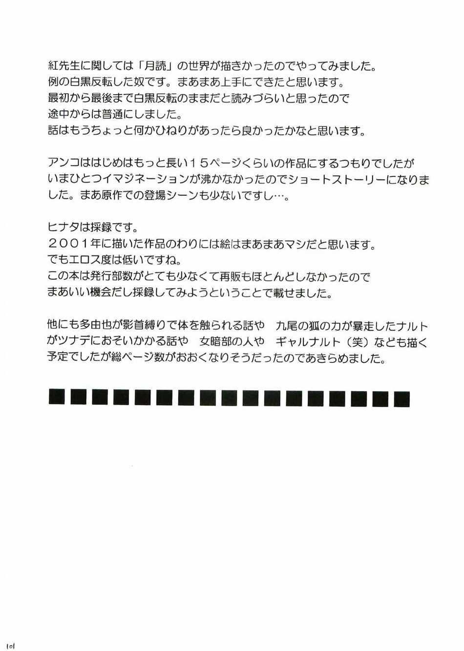 Uzumaki Hanataba 74