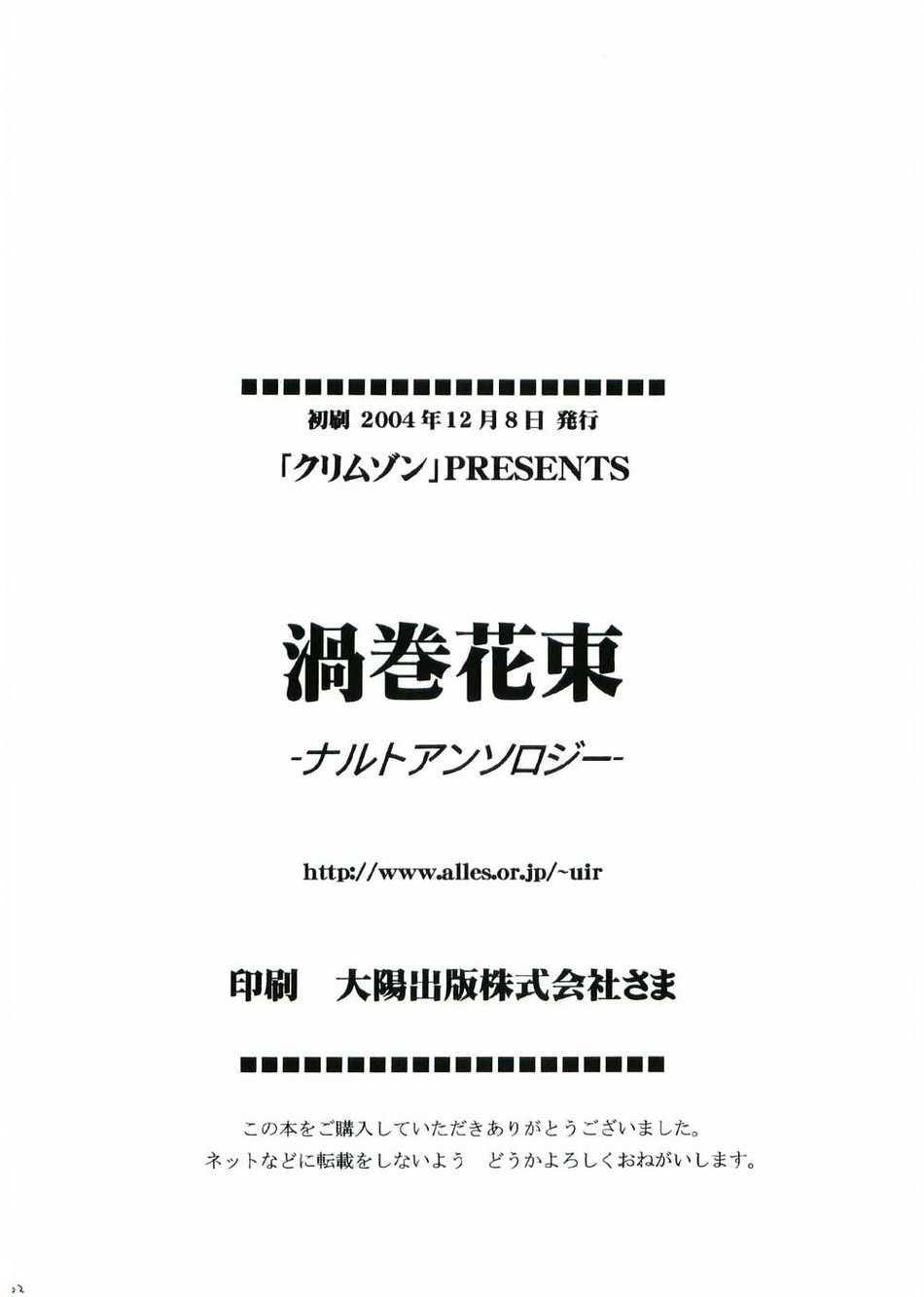 Uzumaki Hanataba 75