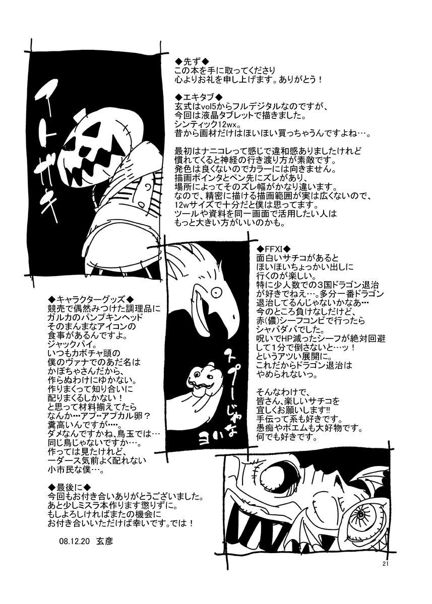 Kuroshiki Vol. 7 19