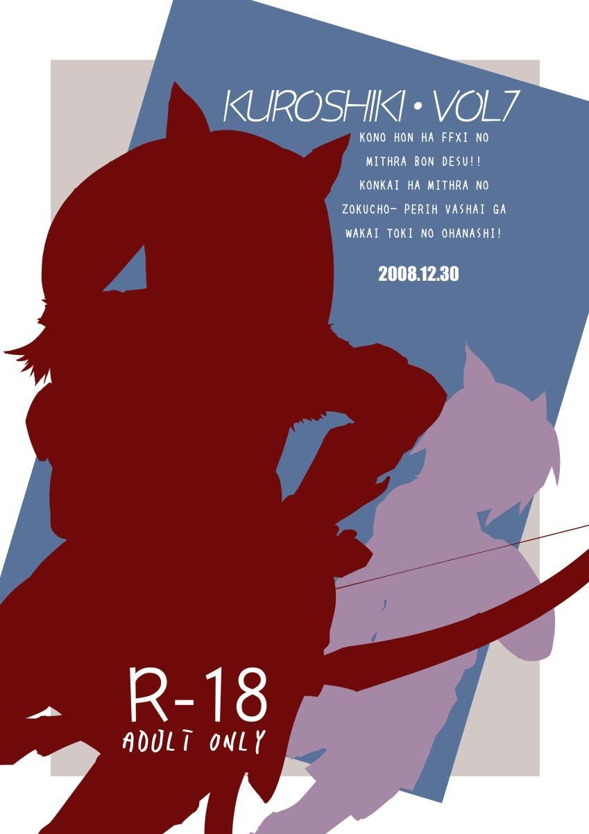 Kuroshiki Vol. 7 21