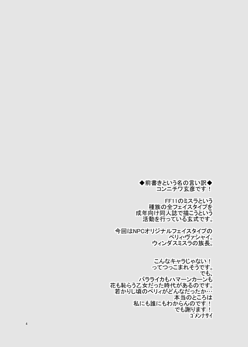 Kuroshiki Vol. 7 2
